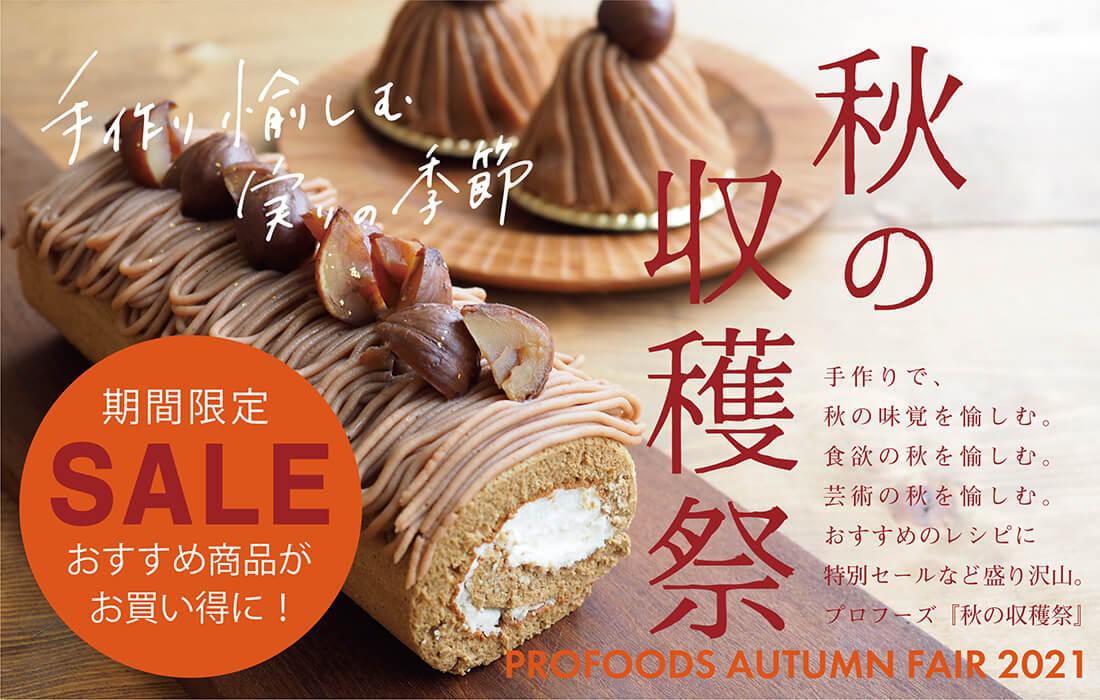秋の収穫祭SALE