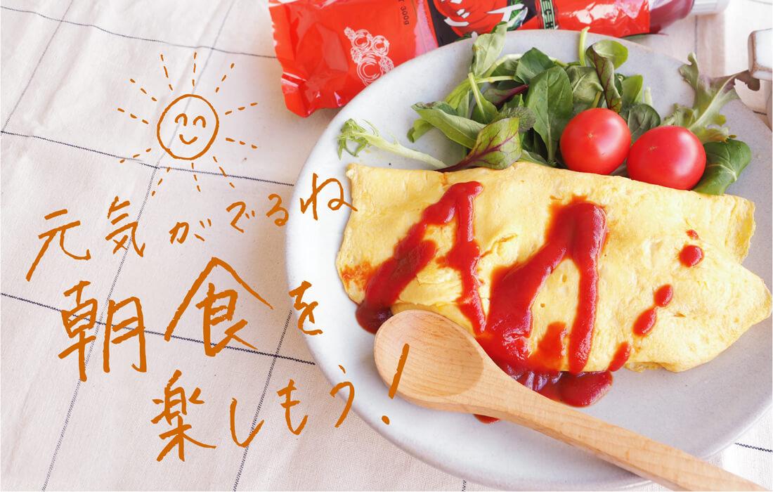 朝食フェア