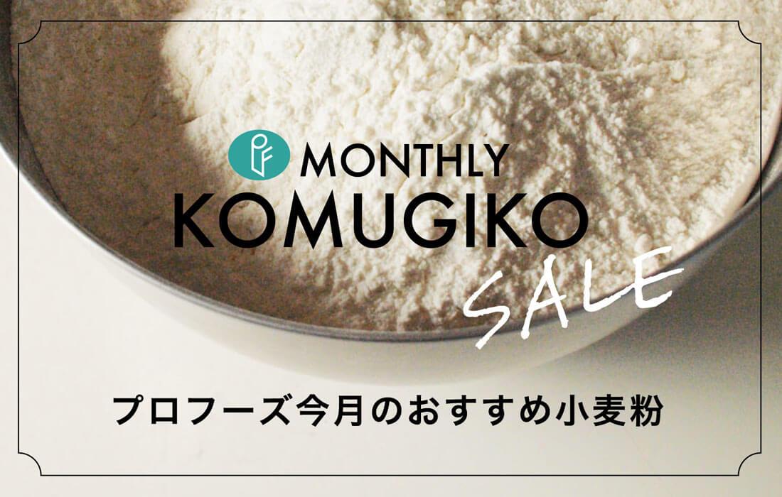 今月のおすすめ小麦粉