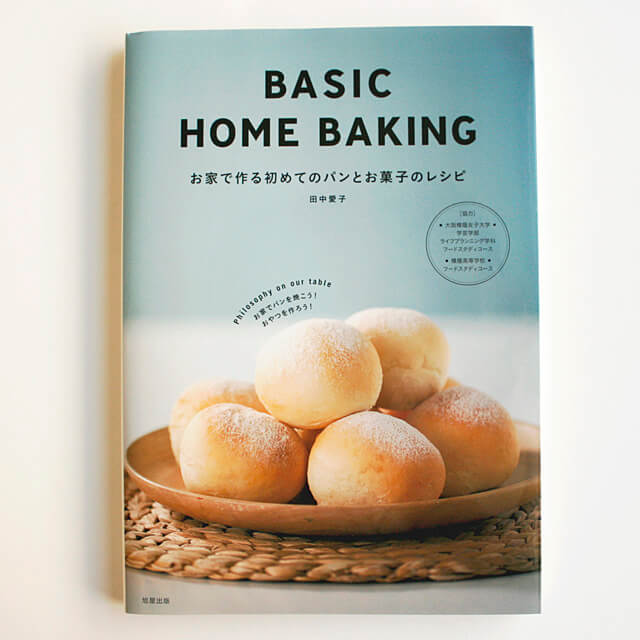 [書籍]BASIC HOME BAKING