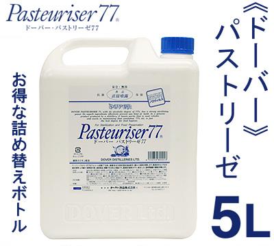 パストリーゼ 5l ドーバー 77