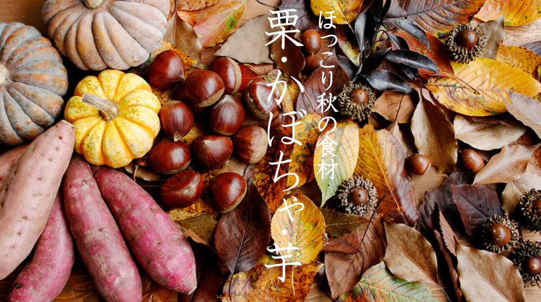 ほっこり秋の食材